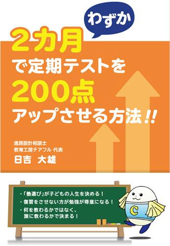 わずか2カ月で定期テストを200点アップさせる方法!!