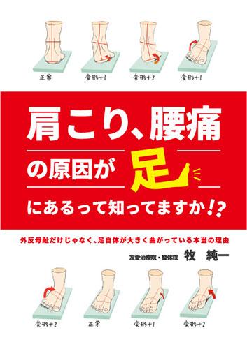 肩こり、腰痛の原因が『足』にあるって知ってますか!?