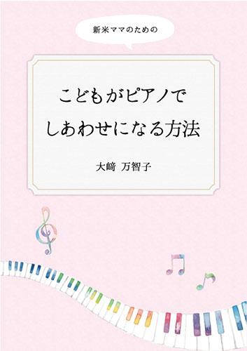 こどもがピアノでしあわせになる方法