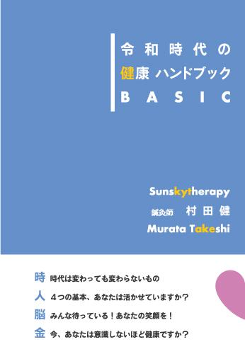 令和時代の健康ハンドブック BASIC