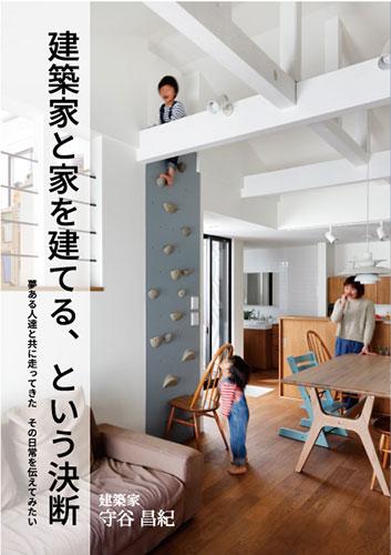 建築家と家を建てる、という決断