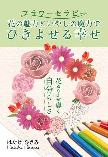フラワーセラピー 花の魅力といやしの魔力でひきよせる幸せ