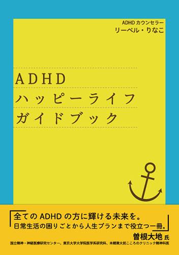 ADHDハッピーライフガイドブック