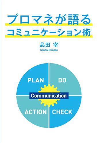 プロマネが語るコミュニケーション術