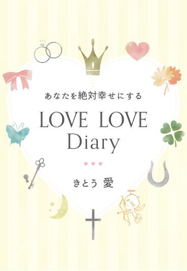 あなたを絶対幸せにするLOVE LOVE Diary
