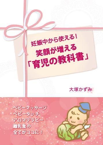 妊娠中から使える! 笑顔が増える「育児の教科書」