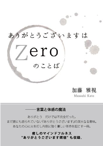 ありがとうございますはZeroのことば