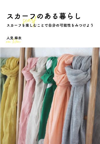 スカーフのある暮らし