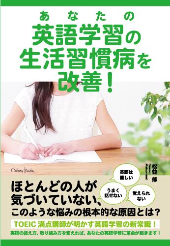 あなたの英語学習の生活習慣病を改善!