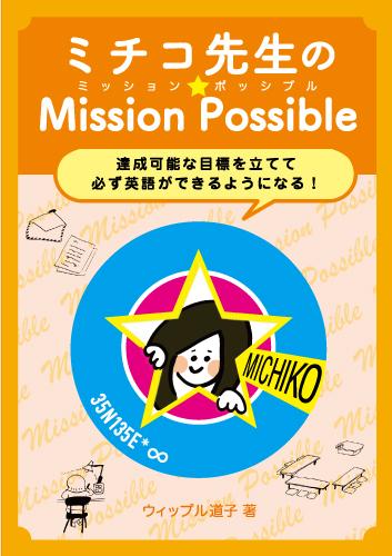 ミチコ先生のMission:Possible