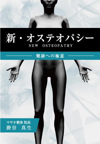 新・オステオパシー ~健康への極意~
