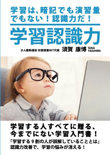 学習認識力