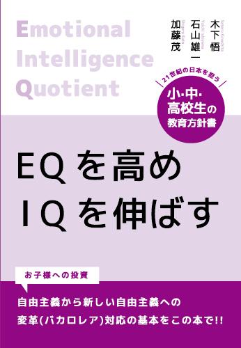EQを高めIQを伸ばす