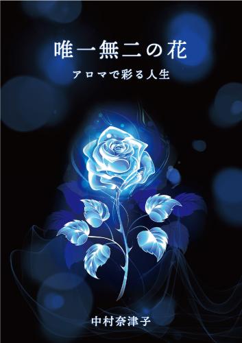 唯一無二の花