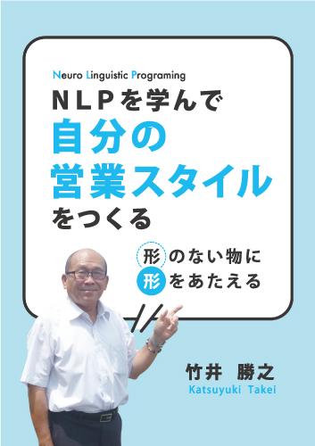 NLPを学んで自分の営業スタイルをつくる