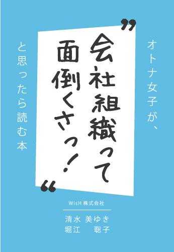 """オトナ女子が、""""会社組織って面倒くさっ!""""と思ったら読む本"""