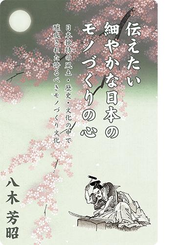 伝えたい細やかな日本のモノづくりの心
