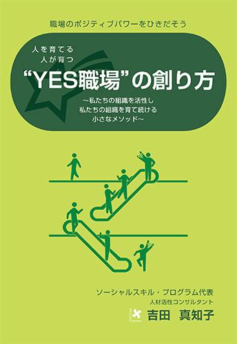"""人を育てる 人が育つ """"YES職場""""の創り方"""