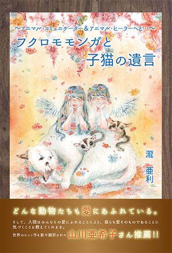 フクロモモンガと子猫の遺言