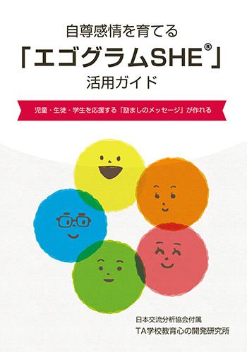 自尊感情を育てる「エゴグラムSHE®」活用ガイド