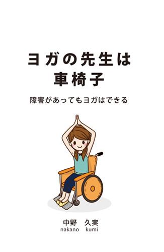 ヨガの先生は車椅子