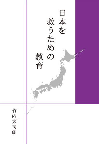 日本を救うための教育