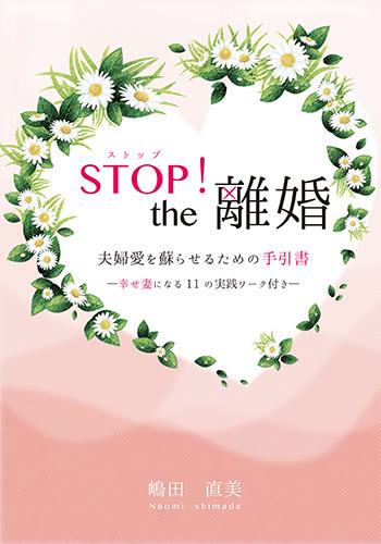 STOP! the 離婚 夫婦愛を蘇らせるための手引書
