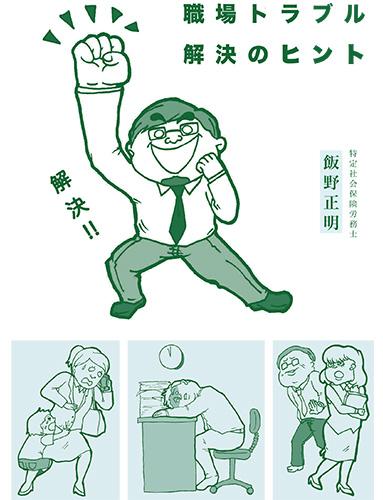 職場トラブル解決のヒント