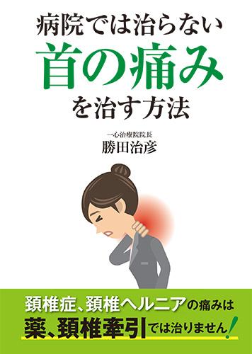 病院では治らない首の痛みを治す方法