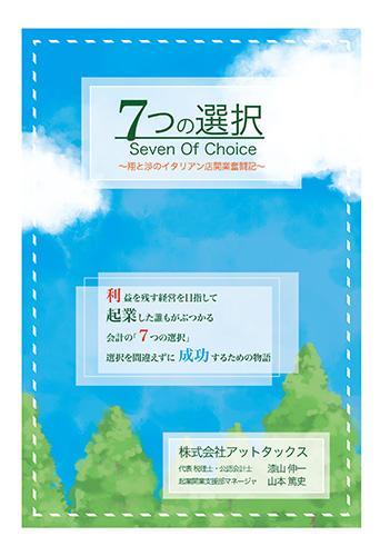 7つの選択