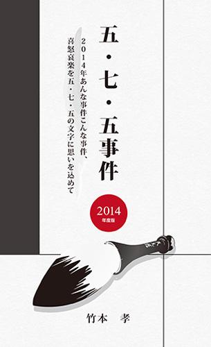 五・七・五事件 2014年度版