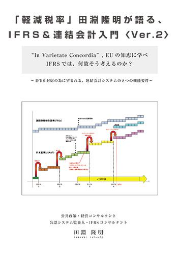 「軽減税率」田淵隆明が語る、IFRS&連結会計入門〈Ver.3