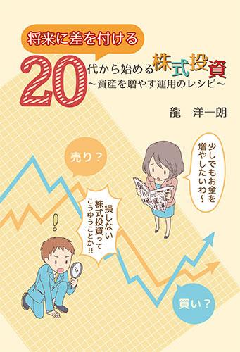 将来に差をつける 20代から始める株式投資
