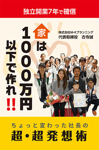 家は1000万円以下で作れ!!