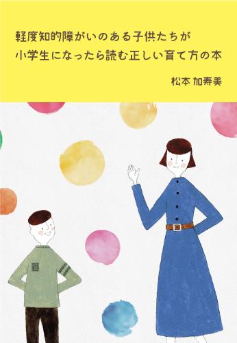 軽度知的障がいのある子供たちが小学生になったら読む正しい育て方の本