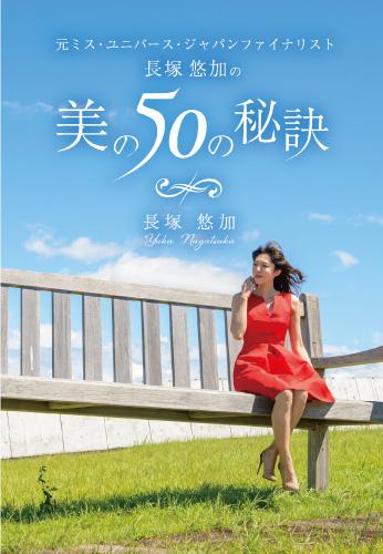 元ミス・ユニバース・ジャパンファイナリスト長塚悠加の美の50の秘訣