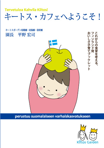 キートス・カフェへようこそ! これからの食育を考える、フィンランド発おいしさ子育てブックレット