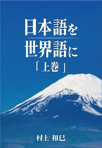 日本語を世界語に 上巻