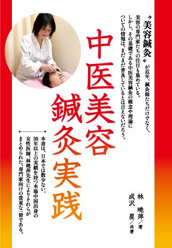 中医美容鍼灸実践