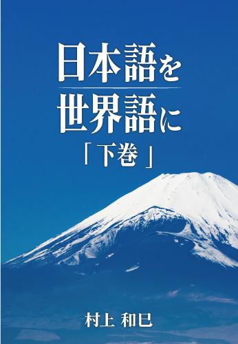 日本語を世界語に 下巻