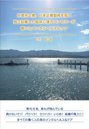 外資系企業、日本企業勤務を経て独立起業した臨床心理カウンセラーが書いたメンタルヘルス&ケア
