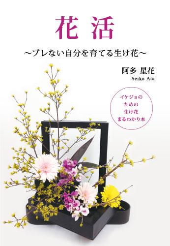 花活 ~ブレない自分を育てる生け花~