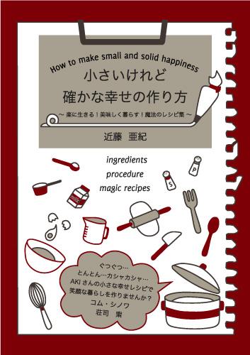 小さいけれど確かな幸せの作り方 ~楽に生きる!美味しく暮らす!魔法のレシピ集~