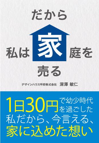 だから私は家庭を売る ~1日30円で幼少時代を過ごした私だから、今言える、家に込めた想い~