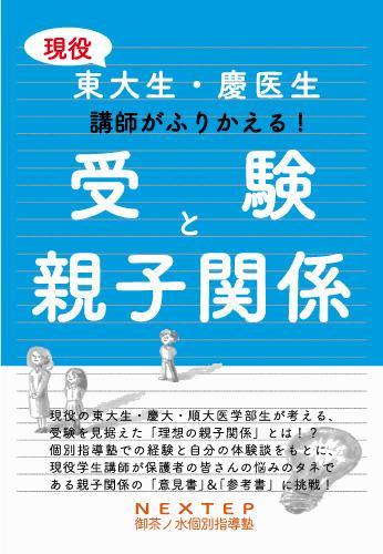 現役東大生・慶医生講師がふりかえる! 受験と親子関係