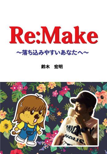 Re:Make ~落ち込みやすいあなたへ~