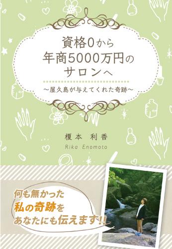 資格0から年商5000万円のサロンへ ~屋久島が与えてくれた奇跡~