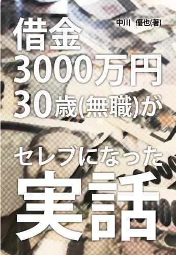 借金3000万円 30歳(無職)がセレブになった実話