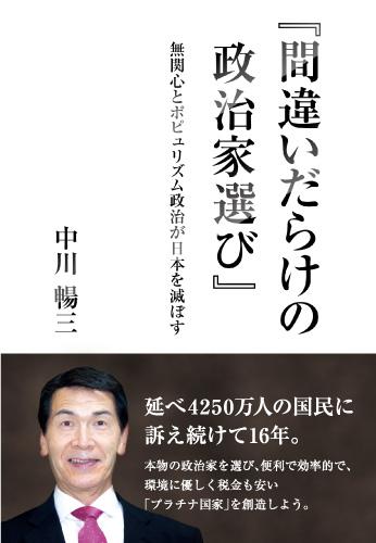 『間違いだらけの政治家選び』 無関心とポピュリズム政治が日本を滅ぼす