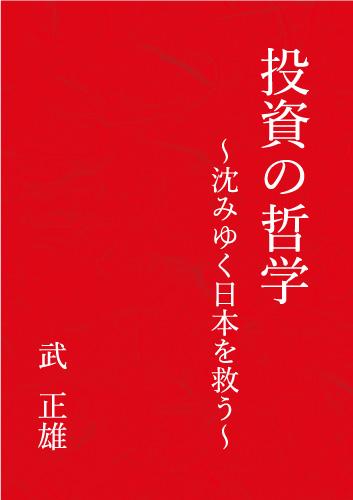 投資の哲学~沈みゆく日本を救う~